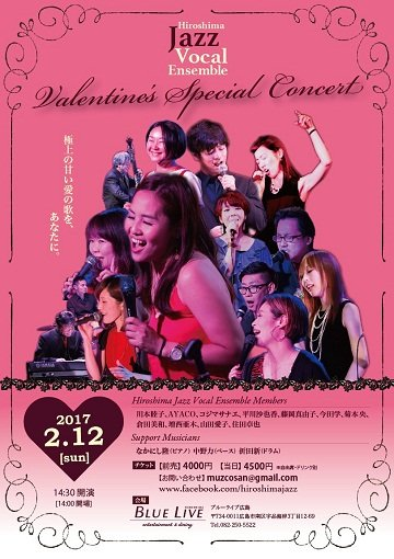 Hiroshima Jazz Vocal Ensemble