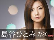 7/20 島谷ひとみ スペシャルライブ with レイニ-ウッド