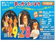 9/28 おやこファミリーコンサート