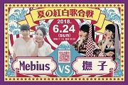 6/24 Mebius / 撫子