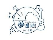8/7 ここがいつもの夢番地!
