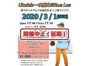 延期)3/1 唄うたいカワムラ