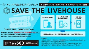 SAVE THE LIVEHOUSE 参加しました